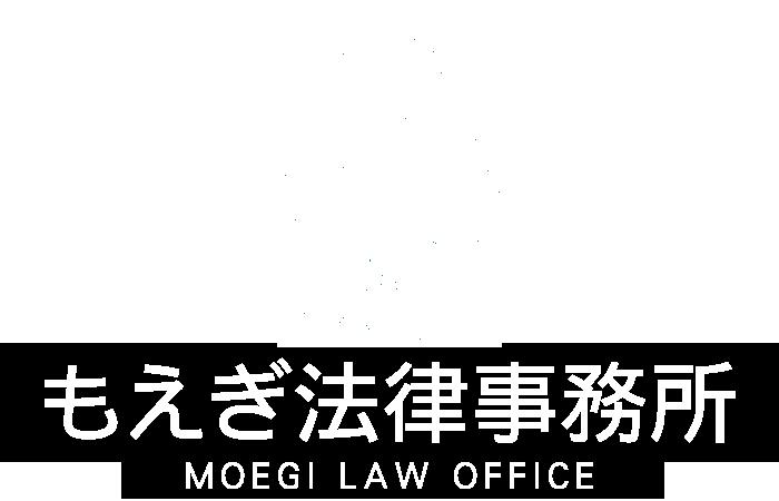 最新情報 « 国立の弁護士、無料相談はもえぎ法律事務所|東京・多摩